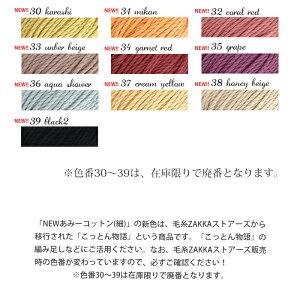【575】NEWあみーコットン(細)《色番01-20》(旧商品名:NEWあみあみコットン(細))[綿100%極太約97-100gカセ(約105m)全36色]※商品名が変更