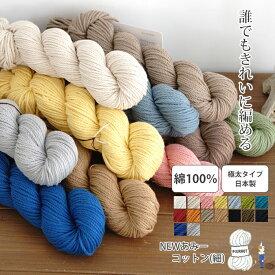 【575】NEWあみーコットン(細)《色番01-20》[綿100% 極太 約97-100gカセ(約105m) 全35色]