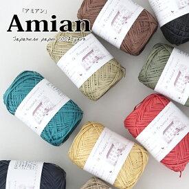 【612】Amian(アミアン)[分類外繊維(和紙)100% 並太-極太 40g玉巻(約86m) 全11色]