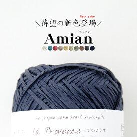 【612】Amian(アミアン)[和紙100% 並太-極太 40g玉巻(約86m) 全10色]プロバンスシリーズ 毛糸 編み物 手編み 手芸