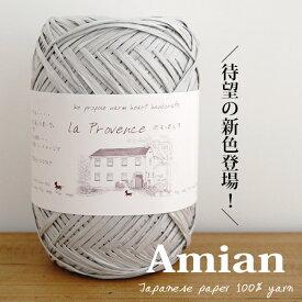 【612】Amian(アミアン)[和紙100% 並太-極太 40g玉巻(約86m) 全11色]プロバンスシリーズ 毛糸 編み物 手編み 手芸