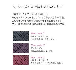 【612】Amian(アミアン)[分類外繊維(和紙)100%並太-極太40g玉巻(約86m)全14色]
