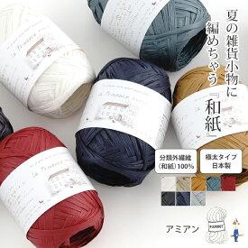 【1280】アミアンWide(ワイド)[分類外繊維(和紙)100% 極太 40g玉巻(約59m) 全8色]