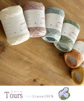 Wool clown ♪ knitting, crochet, craft Tours of Provence series ( tours )