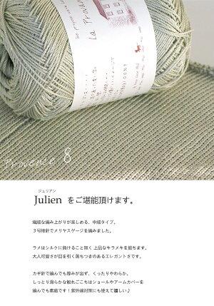 【641】Julien(ジュリアン)[絹95%ラメ(ポリエステル)5%中細40g玉巻(約176m)全13色]プロバンスシリーズ/毛糸ピエロ♪編み物/手編み/手芸