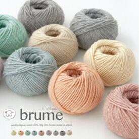 【1243】brume(ブリュム)[毛(ウルグアイウール)100% 極太 40g玉巻(約54m) 全9色]毛糸ピエロ♪編み物/手芸/手編み/けいと/毛糸