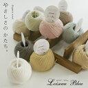 \クーポン配布中/【367】Loiseau Bleu(ロワゾ ブリュ)[毛(オーガニックウール)(スーパーエクストラファインメリノ…