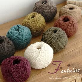\TIME GOGO/【618】Fontaine(フォンテーヌ)[毛80% ベビーアルパカ20% 合太 40g玉巻(約94m) 全12色]