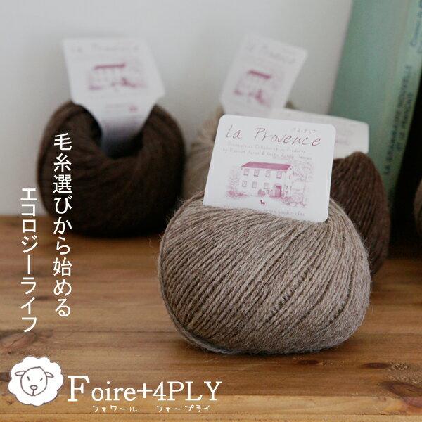 【619】Foire(フォワール)+4PLY[毛100%(ウルグアイウール使用) 中細 40g玉巻(約163m) 全6色]毛糸ピエロ♪プロバンスシリーズ/編み物/手編み/手芸