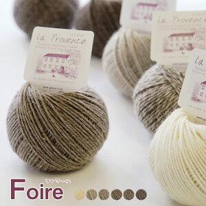 【620】Foire(フォワール)[毛100%(ウルグアイウール使用)並太40g玉巻(約82m)全6色]プロバンスシリーズ/毛糸ピエロ♪編み物/手編み/手芸