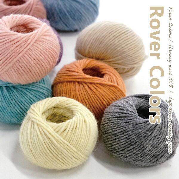 \P5倍/【642-2】rover -colors-(ローバー カラーズ)色番11-20[毛100%(ウルグアイウール使用) 極太 40g玉巻(約56m) 全10色]毛糸ピエロ♪プロバンスシリー