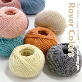 【642-2】rover -colors-(ローバー カラーズ)色番11-20[毛100%(ウルグアイウール使用) 極太 40g玉巻(約56m) 全10色]毛糸ピエロ♪プロバンスシリー