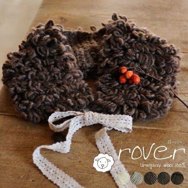 【642】rover(ローバー)[毛100%(ウルグアイウール使用) 極太 40g玉巻(約56m) 全5色]毛糸ピエロ♪プロバンスシリーズ/編み物/手編み/手芸