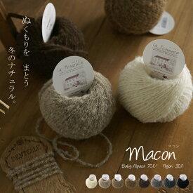 \TIME GOGO/【684】Macon(マコン)[アルパカ(ベビーアルパカ)70%ナイロン30% 極太 25g玉巻(約73m) 全7色] 返品不可