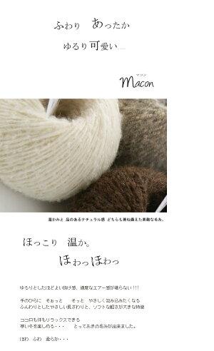 【684】Macon(マコン)[アルパカ(ベビーアルパカ)70%ナイロン30%極太25g玉巻(約73m)全8色]