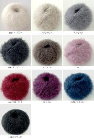 【1221】Hensel(ヘンゼル)[キッドモヘヤ80%・シルク20%合太〜並太20g玉巻(約110m)全10色]毛糸ピエロ♪プロバンスシリーズ/編み物/手編み/手芸