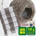■送料込※離島料金別\TIME GOGO/【F620】Foire(フォワール)10玉パック col.24限定[毛100%(ウルグアイウール使用…