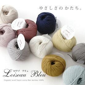 【367】Loiseau Bleu(ロワゾ ブリュ)[毛(オーガニックウール)(スーパーエクストラファインメリノ)100% 並太 40g玉巻(約73m) 全12色]