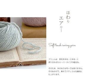 【1243】brume(ブリュム)[毛(ウルグアイウール)100%極太40g玉巻(約54m)全9色]毛糸ピエロ♪編み物/手芸/手編み/けいと/毛糸