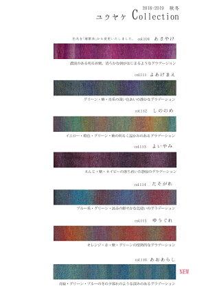 【G622】ユウヤケのソラ[毛100%中細90g-100gカセ(約390m)全7色]毛糸ピエロ♪編み物/手編み/手芸/けいと/毛糸/手芸