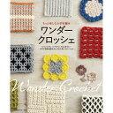 【A-460】もっと楽しむかぎ針編み ワンダークロッシェ本 毛糸ピエロ♪ 編み物 手編み 手芸