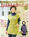 【A-441】M・Lサイズの編み方つき…おばあちゃまのニット秋冬 96ページ毛糸ピエロ♪編み物/手編み/手芸/本