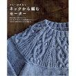 【A-458】とじ・はぎなしネックから編むセーター本/毛糸ピエロ♪編み物・手編み・手芸