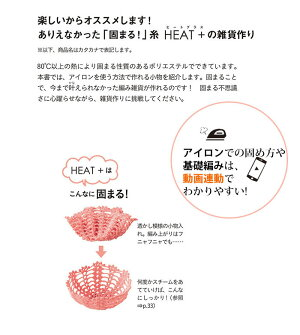 【A-461】固まる糸!HEAT+で編む雑貨本毛糸ピエロ♪編み物手編み手芸