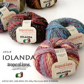 【839】IOLANDA(イオランダ)[アクリル80% ウール20% 超極太 200g玉巻(約236m) 全6色]毛糸 ピエロ♪編み物・手編み・手芸