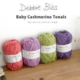 【841】Baby Cashmerino Tonals(ベビーキャッシュメリノ トーナルズ)[ウール 55% アクリル 33% カシミヤ 12% 合太 約50g玉巻(約125m)全18色]