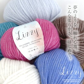 【844】LIZZY(リージィー)[カシミヤ70% ナイロン13% 絹10% ポリエステル7% 超極太 25g玉巻(約75m) 全6色]
