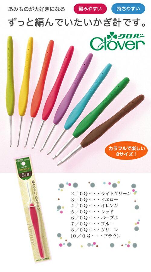 【CL42】クロバー かぎ針「アミュレ」 [2/0号-10/0号 全8サイズ]毛糸ピエロ♪編み物/手編み/手芸