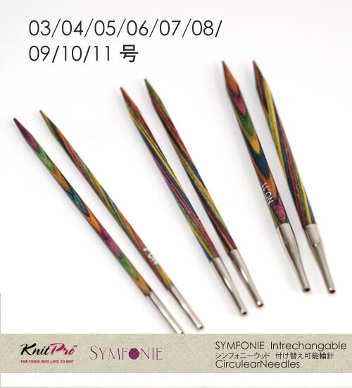 \P5倍/【KPSW-1】Knit Pro(ニットプロ)シンフォニー・ウッド 付け替え可能輪針 3号ー11号毛糸ピエロ♪編み物/手編み/手芸