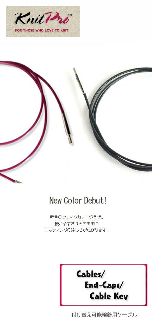 【KPAC】Knit Pro(ニットプロ)付け替え可能輪針用ケーブル 60cmー120cm毛糸ピエロ♪編み物/手編み/手芸