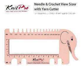 \TIME GOGO/【KPAC-C1】Knit Pro(ニットプロ)ニードル&クロシェット ビューサイザー with ヤーンカッター