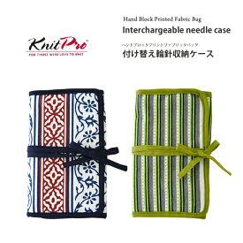 【KPBAG】Knit Pro(ニットプロ)ハンドブロックプリントファブリックバッグ 付け替え輪針収納ケース