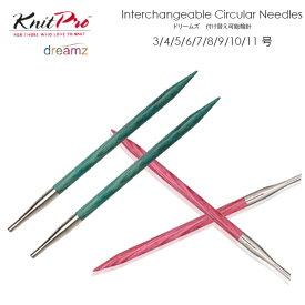 【KPDO-1】Knit Pro(ニットプロ)ドリームズ 付け替え可能輪針 3号ー11号