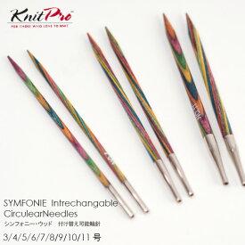 \TIME GOGO/【KPSW-1】Knit Pro(ニットプロ)シンフォニー・ウッド 付け替え可能輪針 3号ー11号