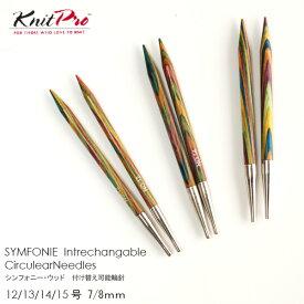 【KPSW-2】Knit Pro(ニットプロ)シンフォニー・ウッド 付け替え可能輪針 12号ー8ミリ毛糸ピエロ♪編み物/手編み/手芸