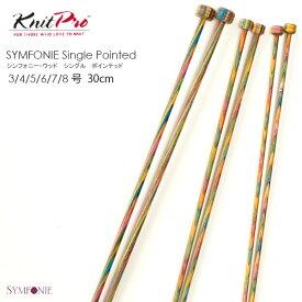 【KPSW30】Knit Pro(ニットプロ)シンフォニー・ウッド 棒針 30cm 3号ー8号毛糸ピエロ♪編み物/手編み/手芸