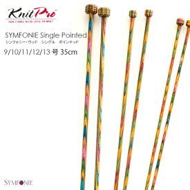 【KPSW35-1】Knit Pro(ニットプロ)シンフォニー・ウッド 棒針 35cm 9号ー13号毛糸ピエロ♪編み物/手編み/手芸