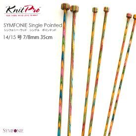 【KPSW35-2】Knit Pro(ニットプロ)シンフォニー・ウッド 棒針 35cm 14号ー8ミリ