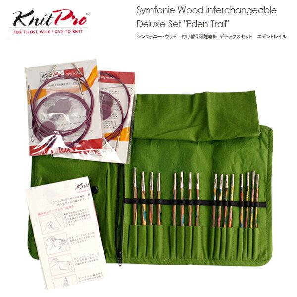 【KPSWD】Knit Pro(ニットプロ)シンフォニー・ウッド 付け替え可能輪針デラックスセット毛糸ピエロ♪編み物/手編み/手芸