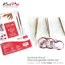 【KPSWS】Knit Pro(ニットプロ)シンフォニー・ウッド付け替え可能輪針スターターセット毛糸ピエロ♪編み物/手編み/手芸