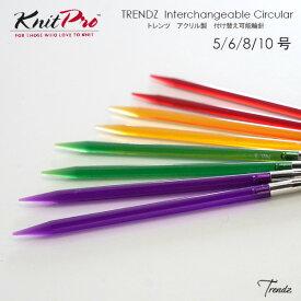 【KPTZ-1】Knit Pro(ニットプロ)トレンツ アクリル製 付け替え可能輪針 5号/6号/8号/10号毛糸ピエロ♪編み物/手編み/手芸