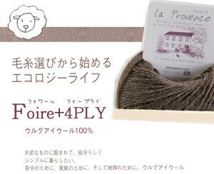 【619】Foire(フォワール)+4PLY[毛100%(ウルグアイウール使用)中細40g玉巻(約163m)全6色]毛糸ピエロ♪プロバンスシリーズ/編み物/手編み/手芸