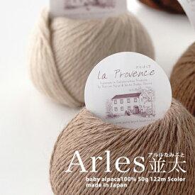 【617】Arles(アルル)並太[ベビーアルパカ100% 並太 50g玉巻(約122m) 全5色]プロバンス 毛糸ピエロ♪編み物 手編み 手芸