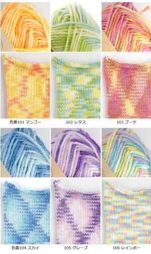 【555】ゆったりアクリル段染め(抗菌・防臭)[アクリル100%並太40g玉巻(約63m)全10色]毛糸ピエロ♪編み物手編み手芸けいと