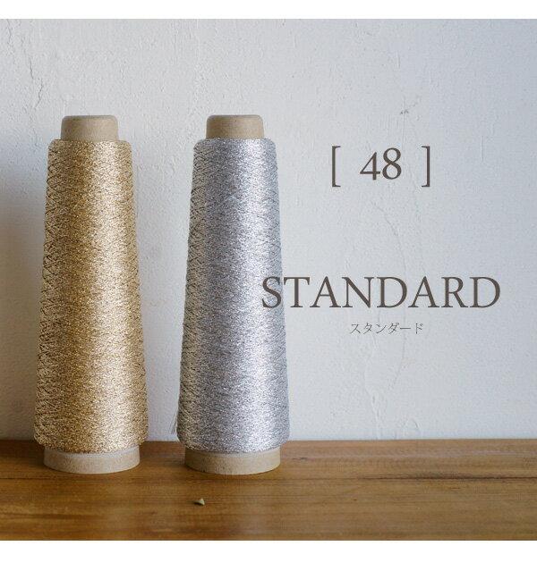 【48】STANDARD スタンダード[ポリエステル100% 極細 50gコーン巻(約440m) 全2色]毛糸ピエロ♪編み物/手編み/手芸