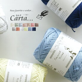 【317】Carta(カルタ)-手紙-[綿90%絹10% 合太 40g玉巻(約122m) 全13色]毛糸ピエロ♪ 編み物 手編み 手芸